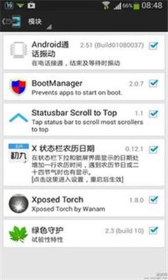 xposed框架下载中文版