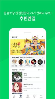 webtoon下载韩国漫画