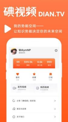 碘视频app下载