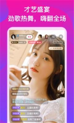 魅爱直播下载app