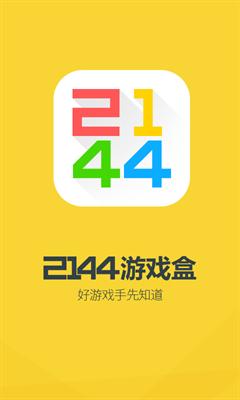 2144小游戏盒手机版