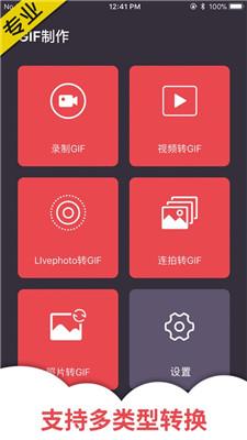gif制作器安卓版