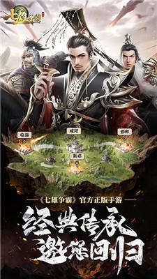 七雄争霸网页版