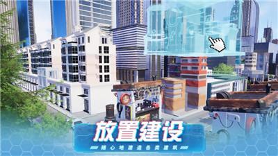 模拟小镇下载安装