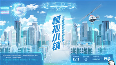 模拟小镇中文版下载