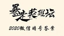 《暴走英雄坛》2020.9.27微信暗号答案
