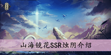 山海镜花SSR烛阴介绍