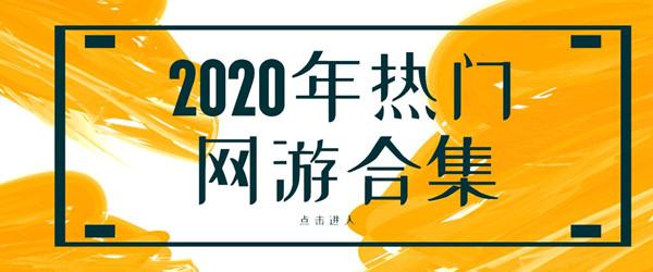 2020年热门的网游合集