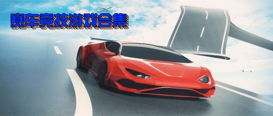 赛车竞速类游戏