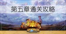 《炉石传说》邪火试炼第五章通关攻略