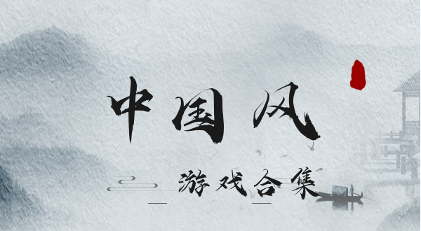 中国风手机游戏合集