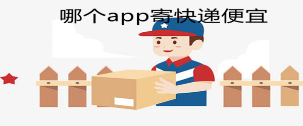哪个app寄快递便宜