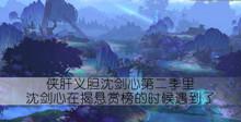 侠肝义胆沈剑心第二季里沈剑心在揭悬赏榜的时候遇到了答案