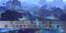 在剑网3指尖江湖里哪一位侠客不可以吃饭也不能采集答案