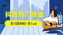 《抖音》BIGBANG-Blue歌曲介绍