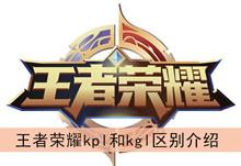 《王者荣耀》kpl和kgl区别介绍