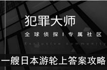 《犯罪大师》一艘日本游轮上答案攻略