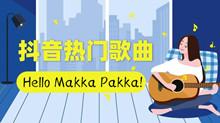 《抖音》Hello Makka Pakka!歌曲介绍
