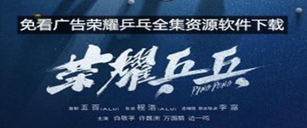 免看广告荣耀乒乓全集资源软件下载