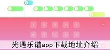 《光遇乐谱》app下载地址介绍
