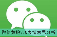 《微信》黄脸3.0表情意思分析
