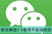 《微信》黄脸3.0表情不能动原因