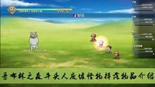《大千世界》哥布林之森牛头人废墟怪物掉落物品介绍