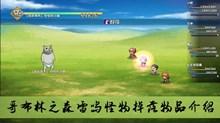 《大千世界》哥布林之森雷鸣怪物掉落物品介绍