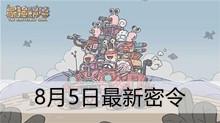 《最强蜗牛》8月5日最新密令