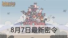 《最强蜗牛》8月7日最新密令