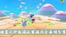 《糖豆人终极淘汰赛》游戏全表情分享