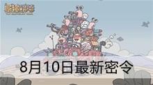 《最强蜗牛》8月10日最新密令
