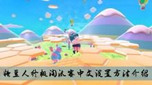 《糖豆人终极淘汰赛》中文设置方法介绍