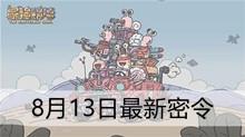 《最强蜗牛》8月13日最新密令