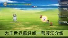 《大千世界》藏经阁一苇渡江介绍