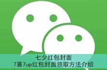 《微信》七夕红包封面7喜7up红包封面领取方法介绍