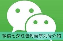 《微信》七夕红包封面序列号介绍