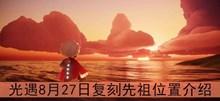 《光遇》8月27日复刻先祖位置介绍