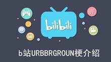 《b站》URBBRGROUN梗介绍