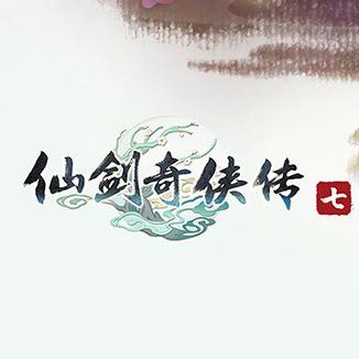 仙剑奇侠传7正式版