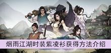 《烟雨江湖》时装紫凌衫获得方法介绍