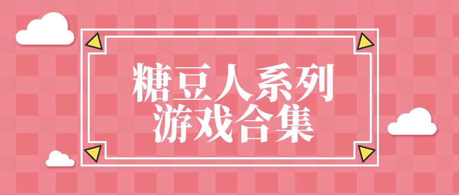 糖豆人系列游戏合集