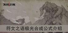 《不朽之旅》符文之语极光合成公式介绍