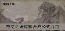 《不朽之旅》符文之语辉耀合成公式介绍