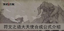 《不朽之旅》符文之语大天使合成公式介绍
