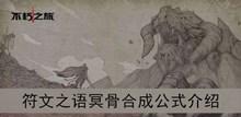 《不朽之旅》符文之语冥骨合成公式介绍