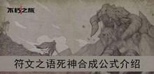 《不朽之旅》符文之语死神合成公式介绍