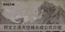 《不朽之旅》符文之语天空城合成公式介绍