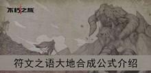 《不朽之旅》符文之语大地合成公式介绍