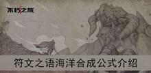 《不朽之旅》符文之语海洋合成公式介绍